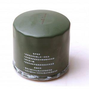 Yimatzu ATV UTV Parts Oil Filter - JX0604, XY1100, Chironex 1000cc, 1100cc